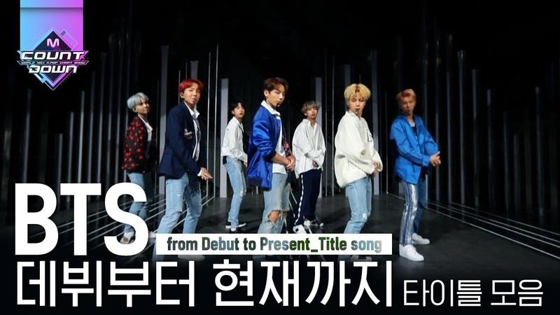 한 번도 내 취향을 비껴간 적이 없는 BTS 타이틀곡 무대 모음집! 애깅애깅한 데뷔곡부터 작은 것들을 위한 시까지♥ | 다시보는_MCOUNTDOWN | Diggle