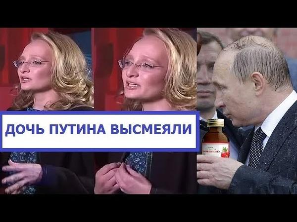 Россия 24 опозорила Дочь Путина на всю страну