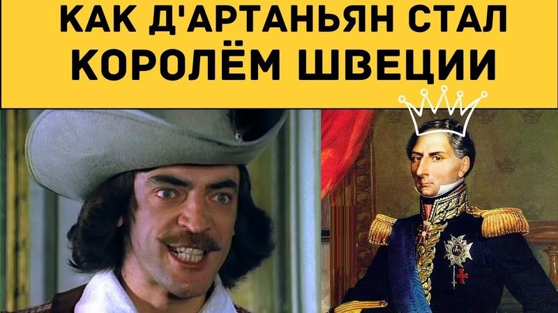 Маршал Наполеона стал Королём Швеции История жизни Жана Бернадота прототипа Д'Артаньяна