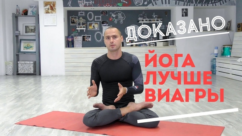 Йога Вместо Виагры Научно Доказано