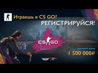 Cs:go   специальный турнир 2019   онлайн-отборочные #1