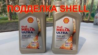 ПОДДЕЛКА SHELL Helix Ultra 5W-40 в НОВОЙ ЛИТРУХЕ! Проходит ВСЕ ПРОВЕРКИ!