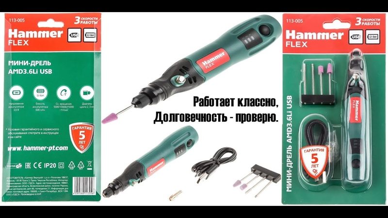 Гравер HAMMER Flex AMD 3 6 Li USB в ленте 1200р