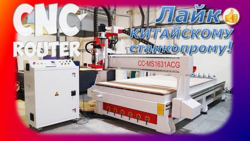 CNC Router CC-MS1631 ACG - Лайк 👍 китайскому станкопрому!