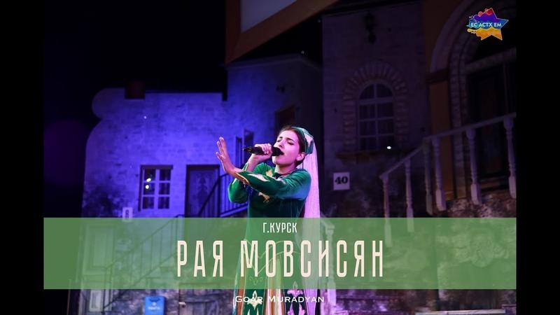 Рая Мовсисян Тамам ашхар г Курск ЕС АСТХ ЕМ 2017