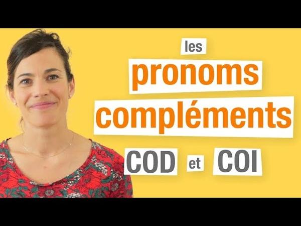 Les pronoms compléments d'objet direct et indirect en français COD et COI