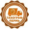 ТАХОГРАФ ПЕРМЬ ООО /КАРТА ВОДИТЕЛЯ / КАЛИБРОВКА/