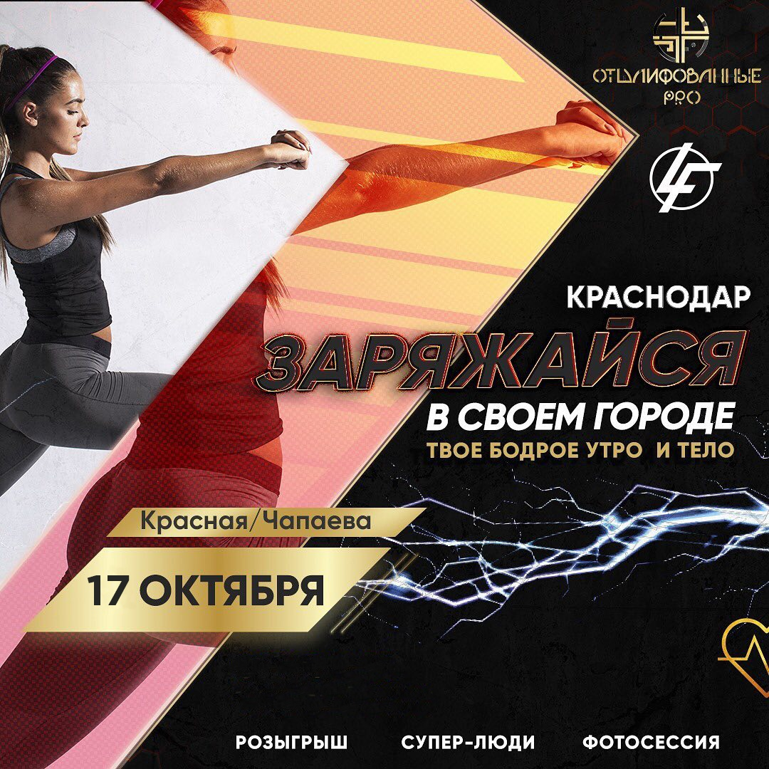 Афиша Краснодар Фитнес проект Отшлифованные PRO Краснодар