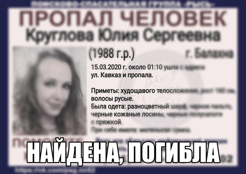 Круглова Юлия Сергеевна, 1988 г.р. г. Балахна