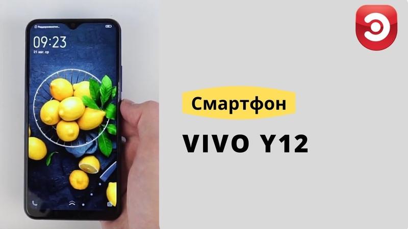 Распаковка VIVO Y12 | Unboxing VIVO Y12 | Выгодно на elex.ru