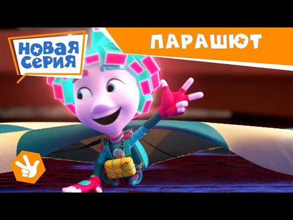Фиксики - Парашют (Новая серия) ПРЕМЬЕРА / Fixiki