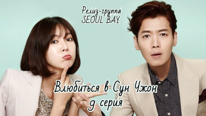 SEOUL BAY Влюбиться в Сун Чжон Fall in love with Soon Jung 9 серия озвучка