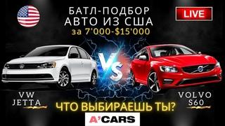 Volkswagen Jetta vs Volvo S60. Какое авто выбрать для покупки? Авто из США. Джетта или Вольво С60?!