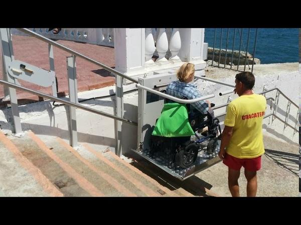 Алушта подъёмник на пляже для инвалидов