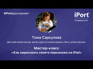 """Тома Саркулова - Мастер-класс """"Как нарисовать своего персонажа на iPad"""""""