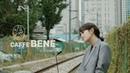 [카페베네x민서] 베네라이브 - 1월부터 6월까지 (cover)