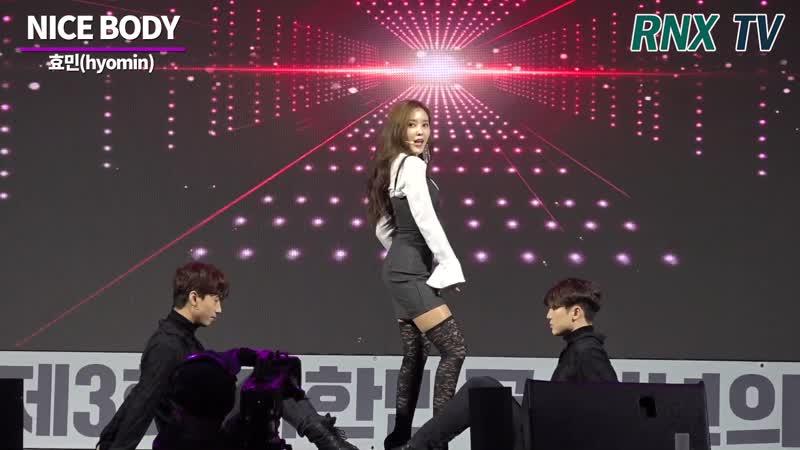 PERF 190921 Hyomin 3rd Korea Youth Day 효민 hyomin 심장저격 자체발광 이쁨 RNX tv