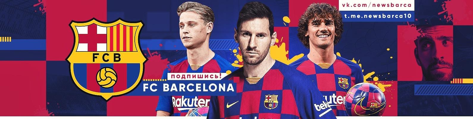 Барселона с кем играет сегодня [PUNIQRANDLINE-(au-dating-names.txt) 55