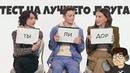 Финн Вулфард, Ноа Шнапп и Милли Бобби Браун проходят тест на лучшего друга (RUS VO)