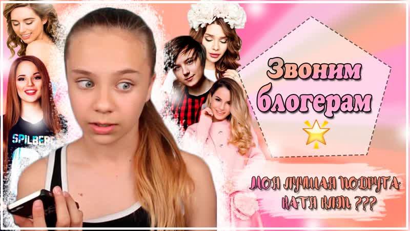 [Katya Adushkina] Звоним блогерам Катя Клэп - моя лучшая подруга Фан - встреча ИванГая