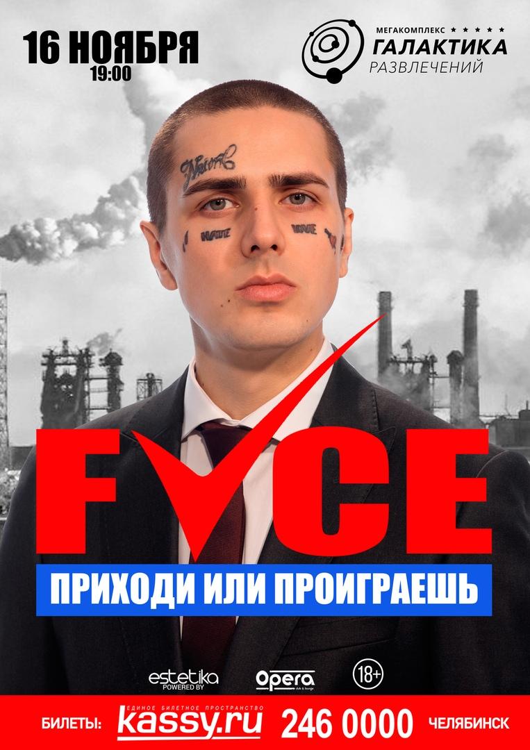 Афиша Челябинск FACE // 16 НОЯБРЯ, ЧЕЛЯБИНСК