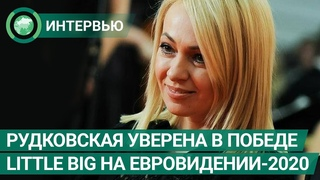 Рудковская рассказала о песне Little Big на Евровидении-2020. ФАН-ТВ
