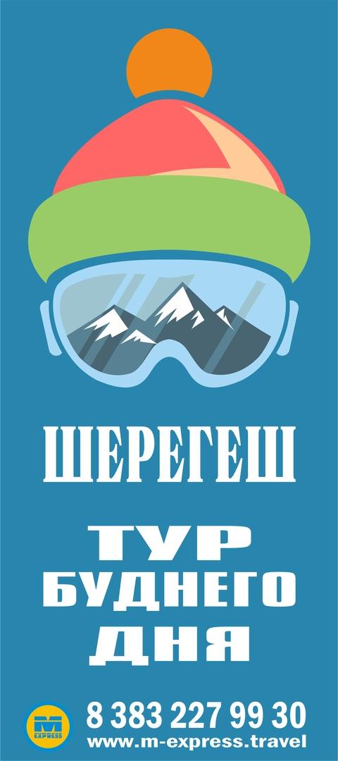 Афиша Новосибирск 17-20 ноября / M-EXPRESS автобус и тур в Шерегеш