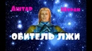 АШТАР ШЕРАН/ОБИТЕЛЬ ЛЖИ
