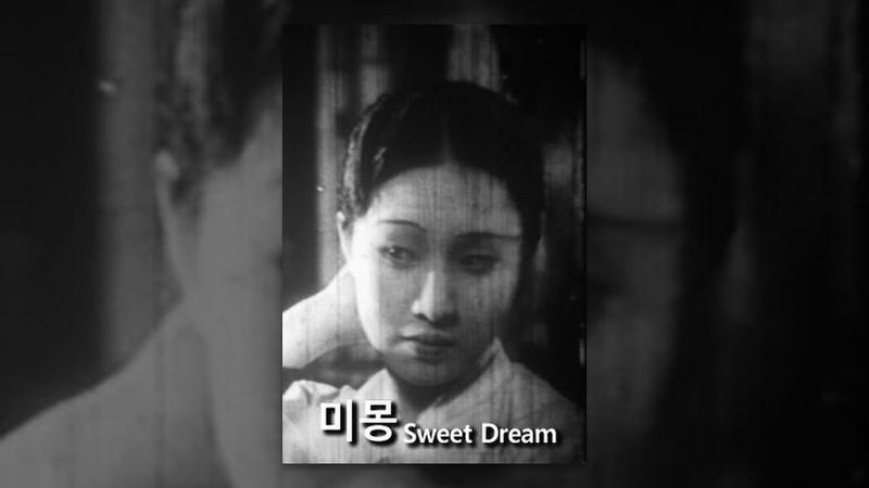 Сладкие грёзы Mimong 1936