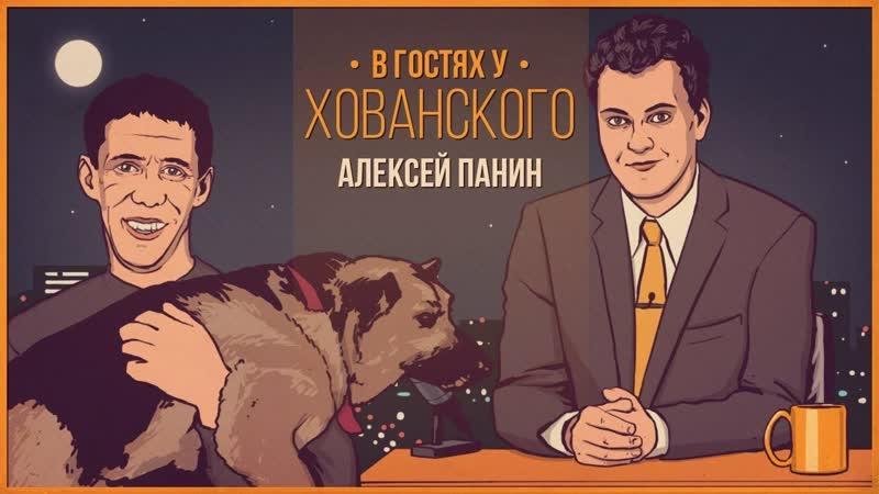 Юрий Хованский АЛЕКСЕЙ ПАНИН в гостях у Хованского