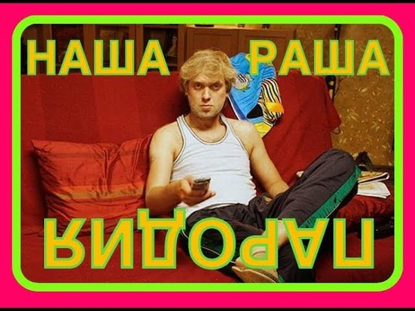 Наша Раша лучшее Беляков и Светлаков у телевизора Таганрог наша russia ПАРОДИЯ