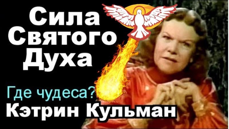 Кэтрин Кульман | Сила Святого Духа | Вы должны ее иметь!