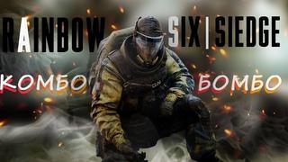 #1 RAINBOW SIX SIEDGE - КОМБО БОМБО.