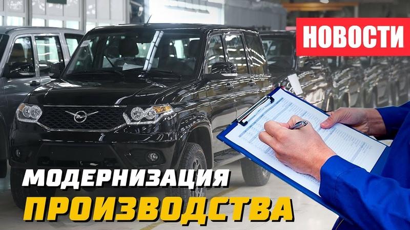 Новости УАЗ и новые нормы ТЕХОСМОТРА