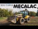 Что такое MECALAC TLB 990 Куда делся TEREX
