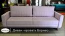 Стильный диван Борнео