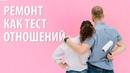 Психология семейных отношений как совместный ремонт поможет вам узнать друг друга ближе