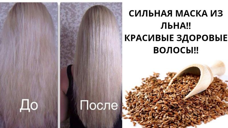 Сильная Маска для сухих ломких окрашенных волос Семена Льна спасут ваши волосы