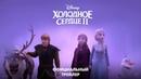 Холодное сердце 2 / Frozen II 2019 трейлер