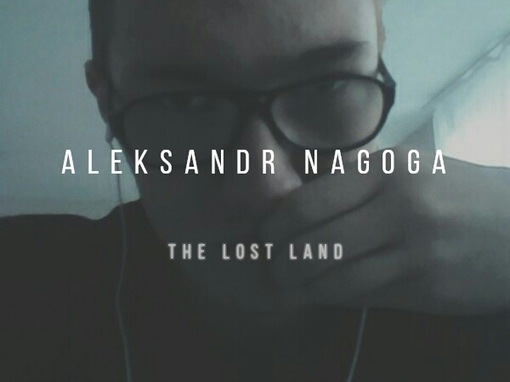 Александр Нагога.