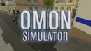 OMON Simulator Steam Trailer