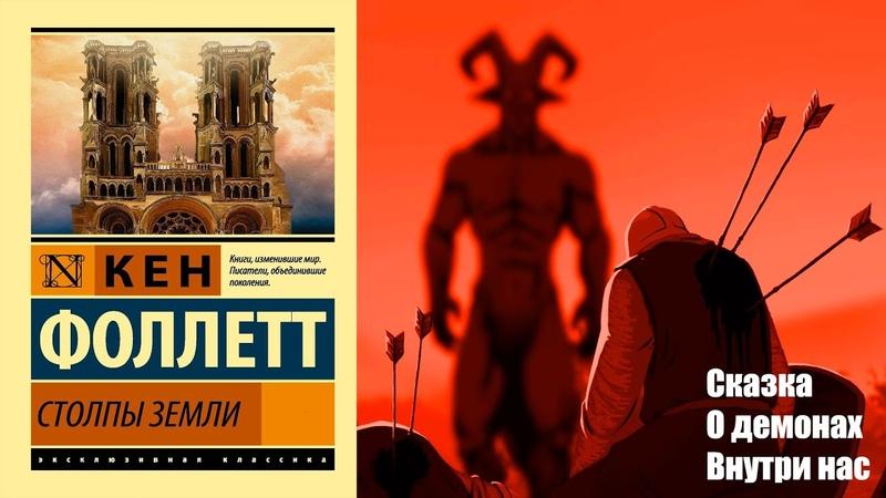 Игрообзор Столпы Земли Сказка о демонах внутри нас