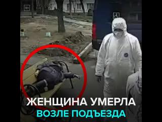 Медики установили причину смерти женщины, которая умерла на лавочке около дома  Москва 24