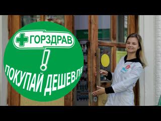Аптеки Горздрав   Скидка 10% НА ВСЕ!!!   Только 19 АВГУСТА