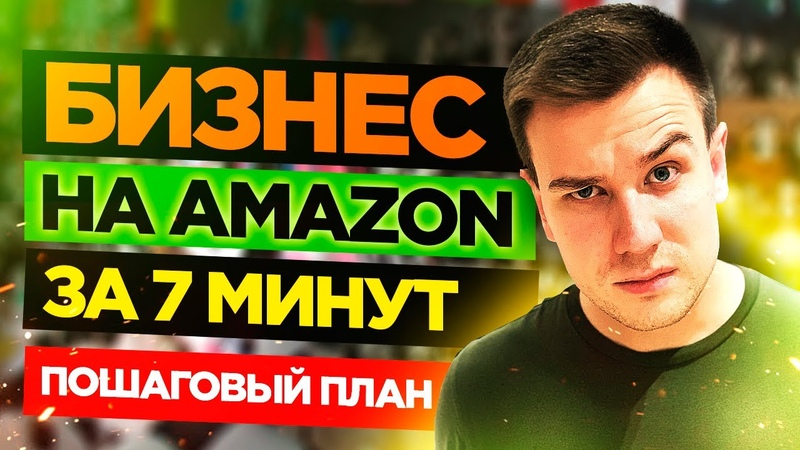Бизнес на Амазон за 7 минут 🔥 Как Продавать на Амазоне в 2020 ✅ Пошаговый план