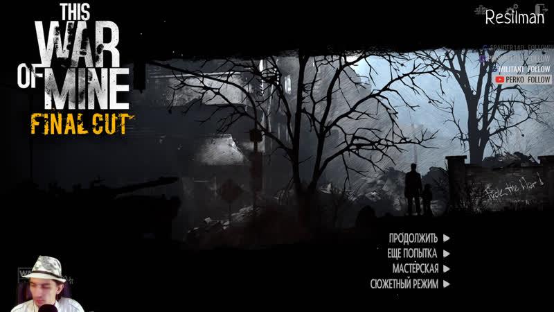 Выживание зрителей ► This War of Mine 2