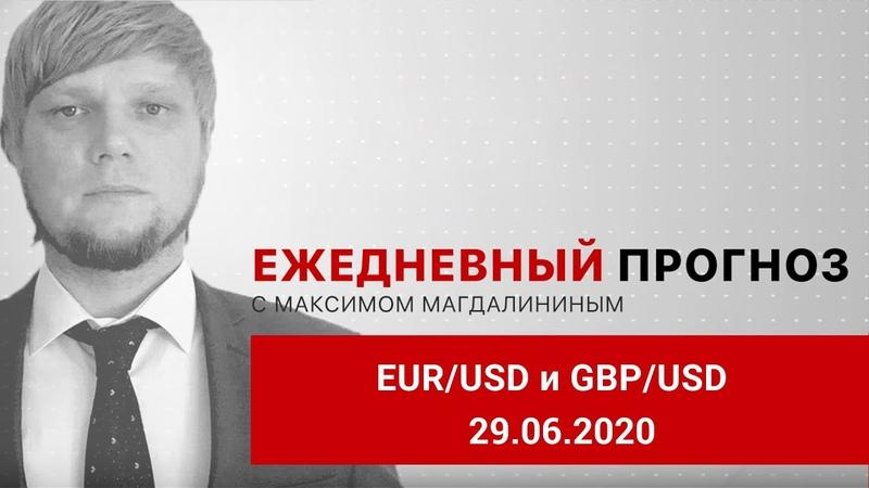 Прогноз на 29.06.2020 от Максима Магдалинина Покупки евро сохранятся в начале недели.