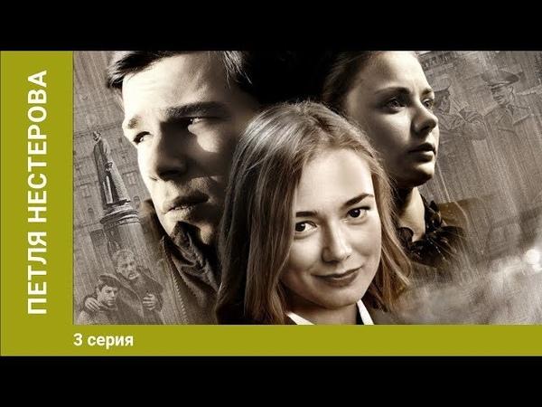 Петля Нестерова 3 Серия Сериал Криминальный Детектив