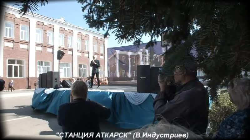 Станция Аткарск Валерий Индустриев