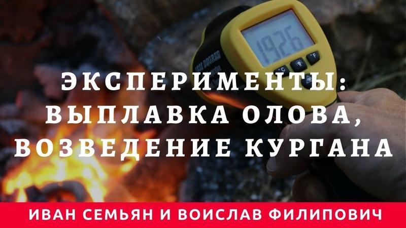Воислав Филипович об экспериментах по выплавке олова и возведению кургана русские субтитры